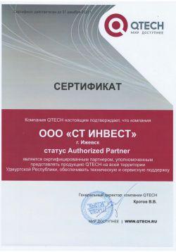 Сертификат QTECH