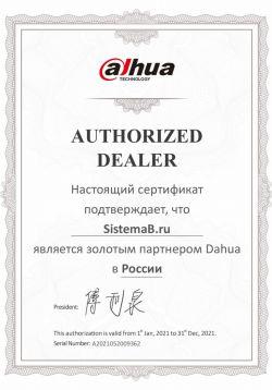 Сертификат Dahua