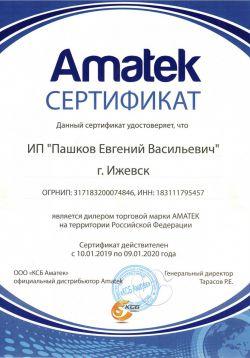 Сертификат дилера Amatek