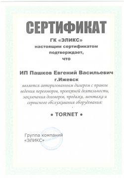 Сертификат Tor-Net
