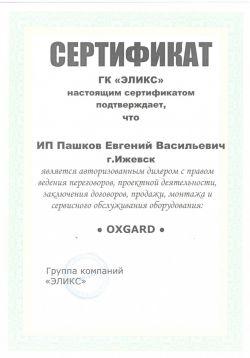 Сертификат OXGARD