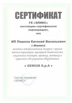 Сертификат Genius